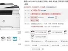 文印新境界 惠普M277彩激一体机推荐