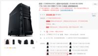 GTX1060击穿底价 战龙X5主机仅4999元