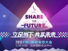 第四届HTML5移动生态大会5大亮点前瞻