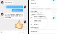 钉钉发布3.2 一键大赞等新功能受欢迎