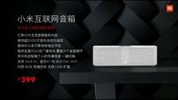 小米电视再创新品 首款互联网音箱399元