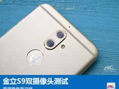 金立S9双摄像头测试:原理竟然是这样