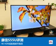 康佳S55U评测:4K HDR成就高细节画质