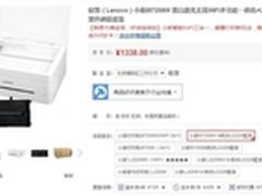 打印新玩法 联想M7208W黑白激光机推荐