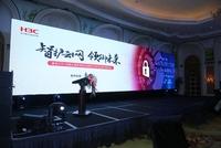 新华三携IDC发布下一代防火墙白皮书