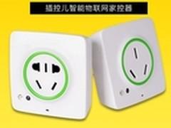 家电也可智能化 插控儿智能插座仅需99