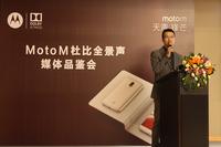 杜比音效加持 Moto M打造逼真影音体验