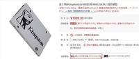 系统焕发新活力 金士顿 SSDNow UV400
