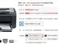激打能手 惠普P1106黑白激光机仅售579