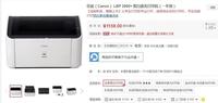 文印助手 佳能LBP2900+黑白激光机促销