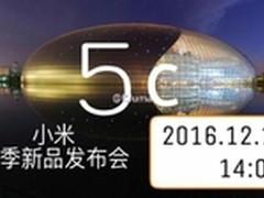 宣传图曝光 传小米5C或12.13发布