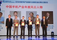 祝芳浩获中国手机产业年度风云人物奖