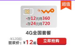 4G全国套餐30倍话费返还超值抢购中