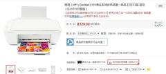 高效性能 惠普2131彩色喷墨一体机促销