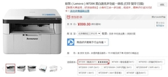 低成本文印 联想M7206黑白激光机售899