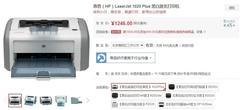 文印传奇 惠普1020Plus黑白激光机促销
