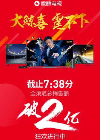 微鲸双十一爆款限时抢 50寸电视仅2399!