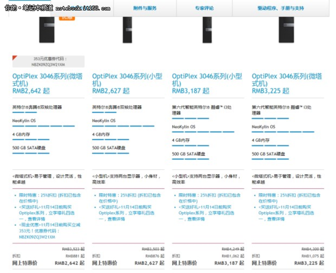 办公入门级 OptiPlex 3046爆款直降千元