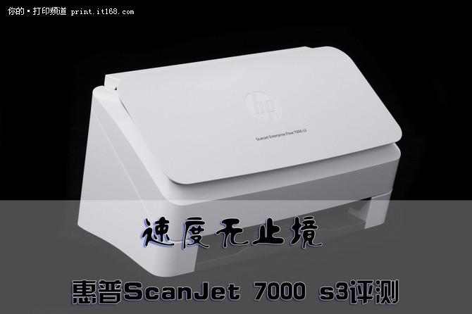 速度无止境 惠普ScanJet 7000 s3评测