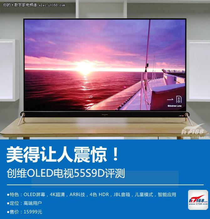最极致色彩表现 创维OLED电视55S9D评测