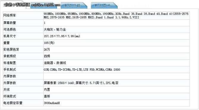 首配8GB内存 疑似乐视新旗舰截图曝光