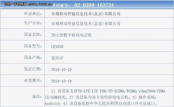 13MP双摄+5.7寸2K屏 乐视Le X850曝光