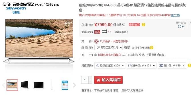 看大屏电视更舒适 4K高清画质电视推荐