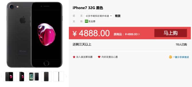 直降500!国行iPhone7黑色竟跌至4888元