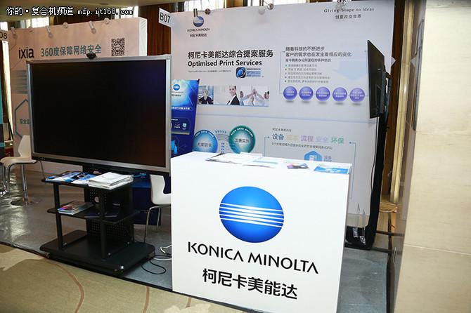 柯尼卡美能达亮相中国系统架构师大会