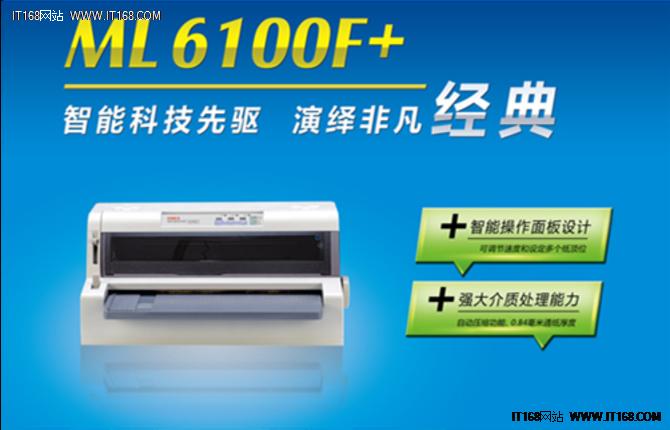 OKI ML6100F+ 轻松解决机票打印难题