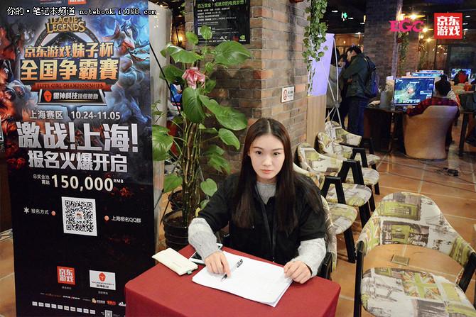 闪耀东方明珠 LOL妹子杯上海区火热开赛