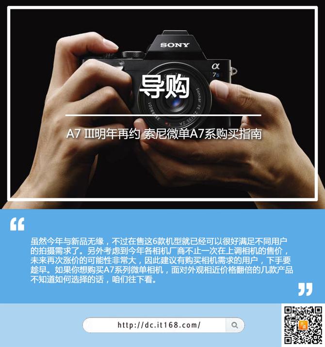 A7 III明年再约 索尼微单A7系购买指南