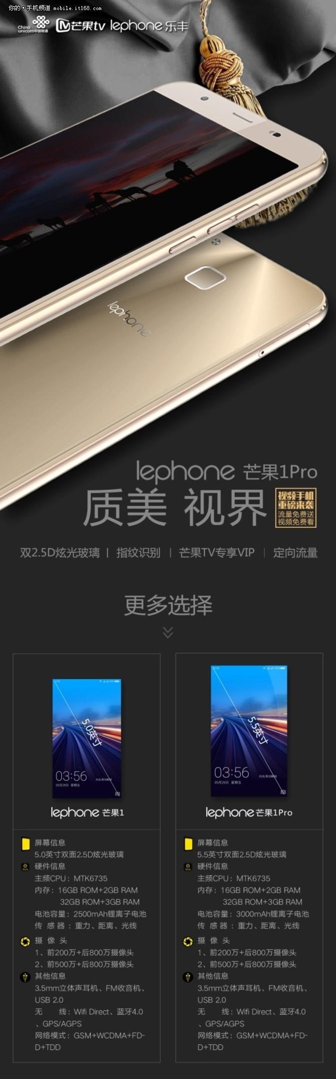 众筹4.0 lephone力推芒果系列视频手机