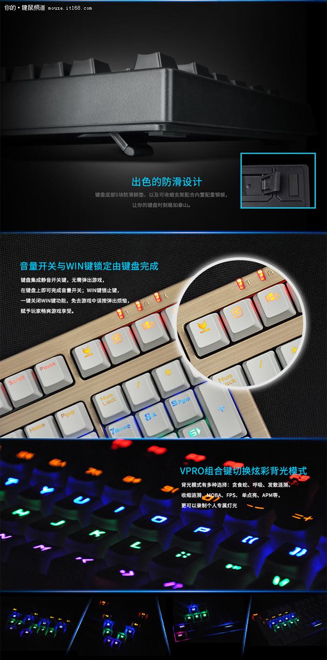 游戏梦想制造家 雷柏V510 三姊妹系列