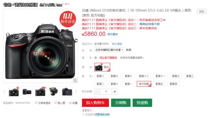 热门畅销中端必备 尼康D7200仅售5740元
