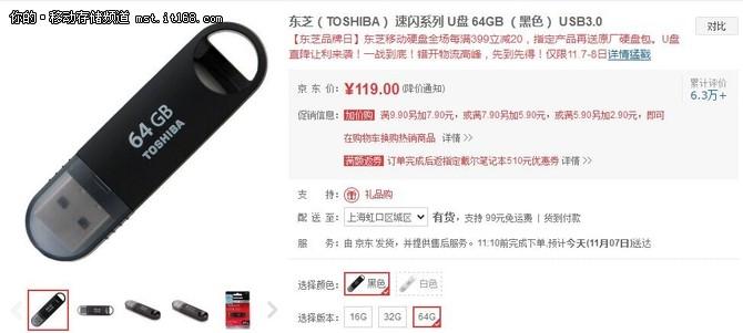 真正的高速体验 东芝 速闪 USB3.0 U盘