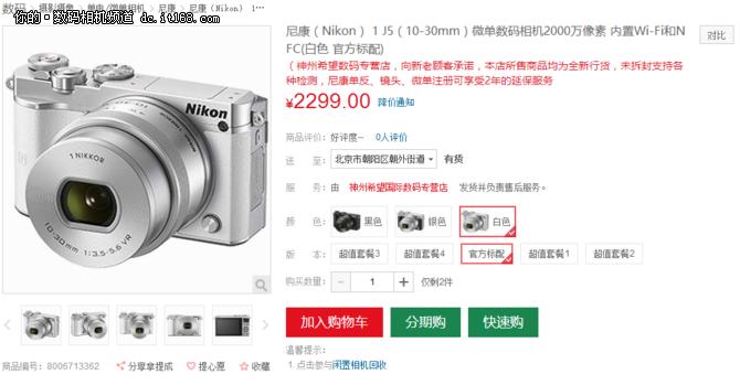 兼顾复古与性能 尼康1 J5仅售2299元