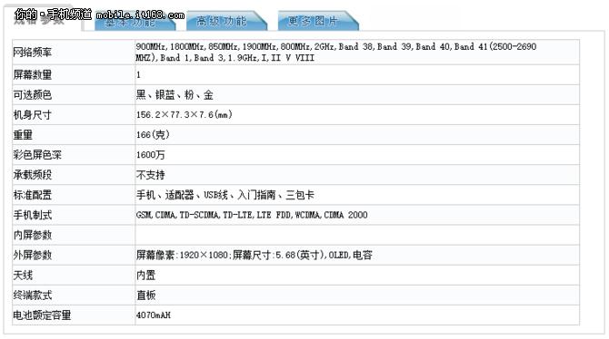 小米新机入网 或将发布直屏版小米Note2