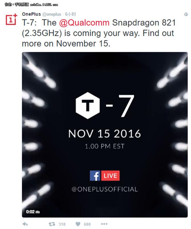 官方确认 一加骁龙821新机11月16日发布