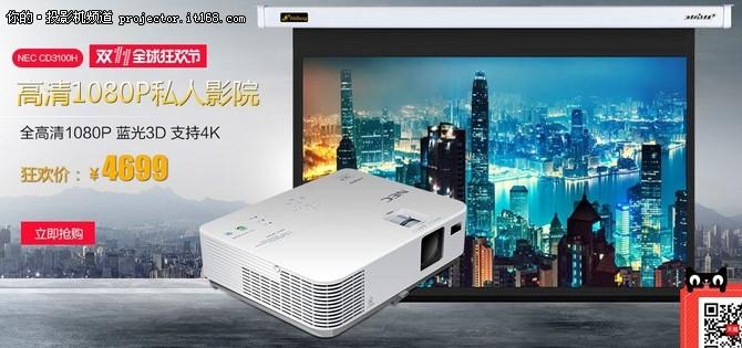 日电(NEC)NP-CD3100H 家用投影机