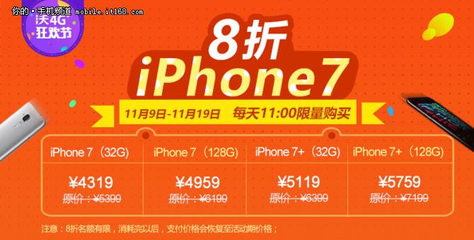 联通iPhone7八折促销