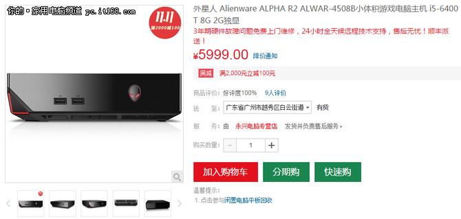 小身材大能量 外星人AlphaR2仅5999元