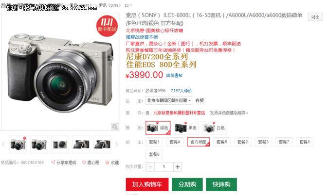 热门高性价比微单 索尼A6000仅售3998元