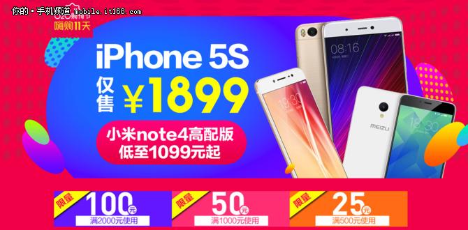 最高减300元 双十一手机品类优惠券汇总