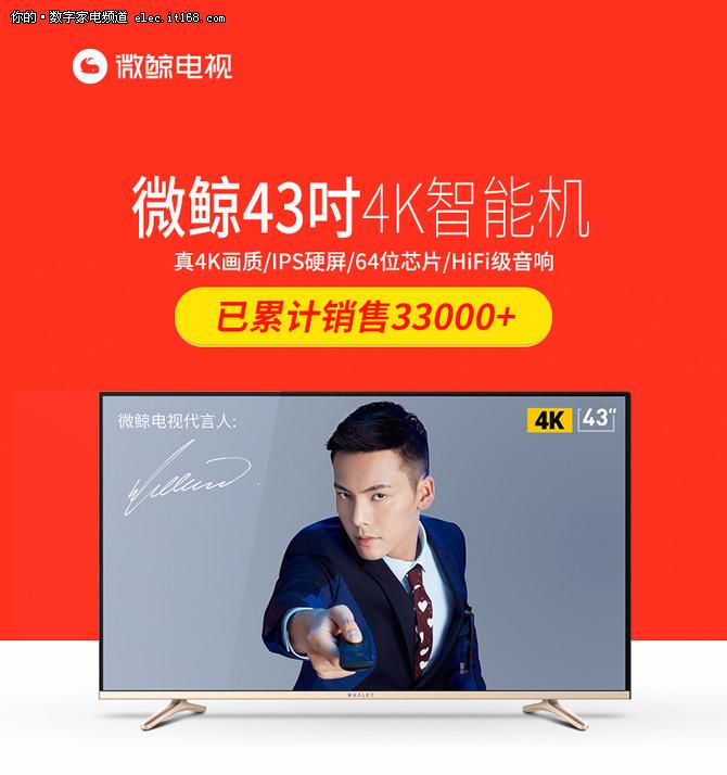 微鲸43寸4KLG硬屏电视 1649元抢购在即!