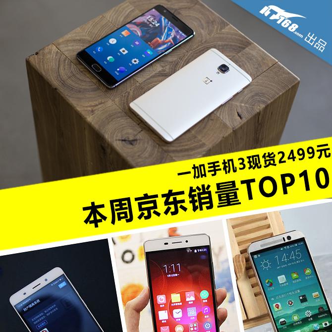 一加手机3现货2499 本周京东销量TOP10