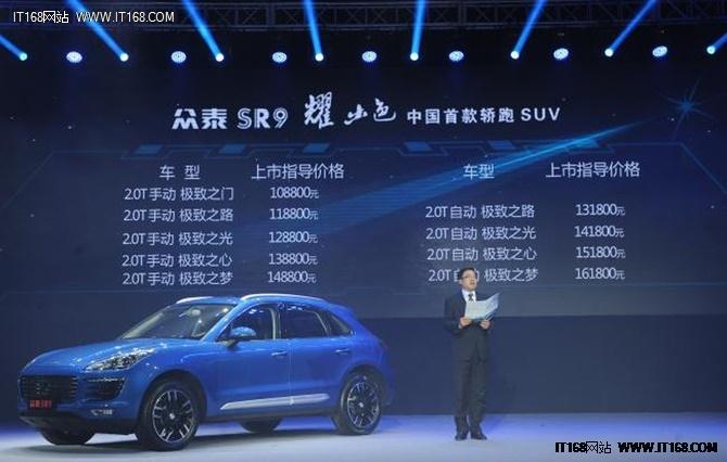 众泰SR9新车上市 售价10.88—16.18万元