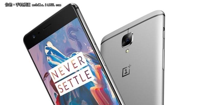 与S7 edge同款 传一加3T将升级屏幕规格