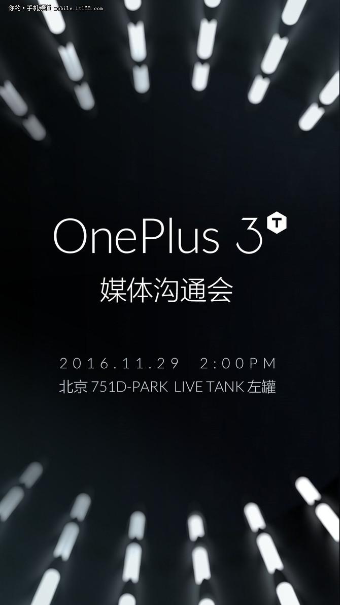 一加3T海外亮相 国行版11月29日发布