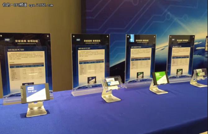 全国巡演正式起航 WD品牌客户级SSD亮相